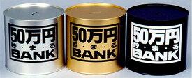 ●貯金箱系●50万バンク(ブリキ)●BA-65