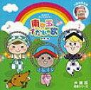 ●ジャグリング関連●CD:南京玉すだれの歌●NRV-906