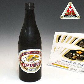 ◆決算セール◆マジック関連●消えるビール瓶●U5005