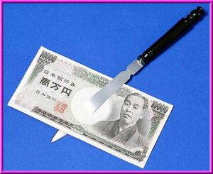 ◆マジック・手品◆お札を貫通するナイフ◆M5999