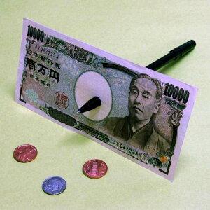 ◆マジック・手品◆究極のボールペンと紙幣◆M2203