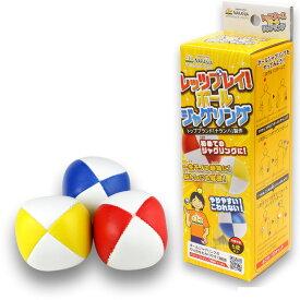 ◆ ジャグリング関連◆ボール系◆レッツプレイ!ボールジャグリング ◆A-29690X