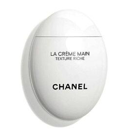CHANEL LA CREME MAIN TEXTURE RICHE ラ クレーム マン リッシュ 50mL