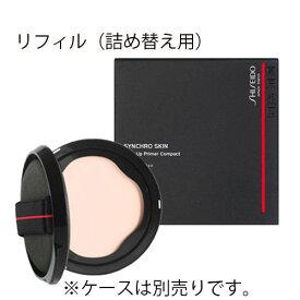 SHISEIDO(資生堂)シンクロスキン トーンアップ プライマーコンパクト(レフィル)