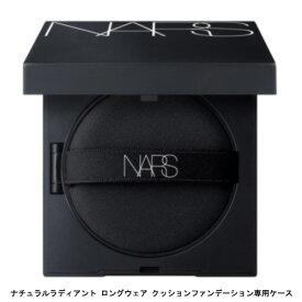 NARS(ナーズ) ナチュラルラディアント ロングウェア クッションファンデーション ケース