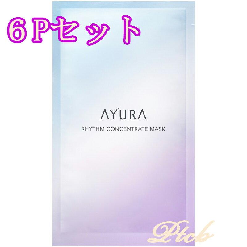 AYURA(アユーラ) リズムコンセントレートマスク