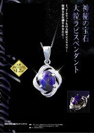 『神秘の宝石 大粒ラピスラズリペンダント』ペンダント『神秘の宝石 大粒ラピスラズリペンダント』