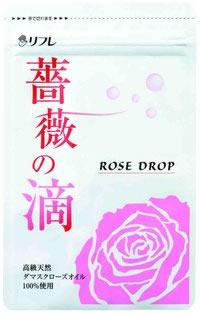 【9個で1個多くおまけ】薔薇の滴 62粒