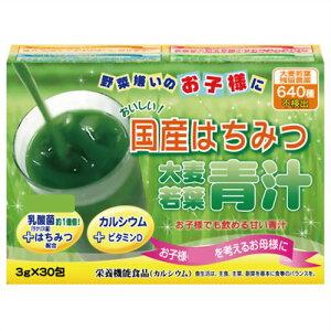 『国産 はちみつ大麦若葉青汁30包 90g(3g×30包)×2個セット』