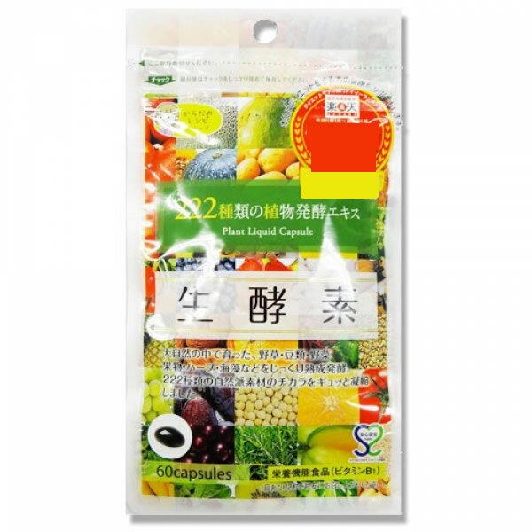 『<海外限定>生酵素(生酵素222)60粒』(返品キャンセル不可)健康食品 サプリメント生酵素(生酵素222)