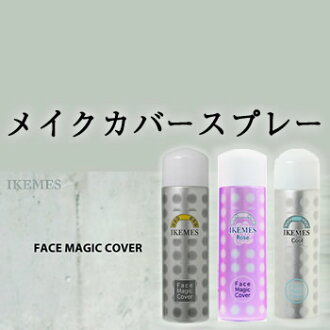 "Thanks for the great price ""IKYAMYAS face magic cover 80 ml, ikemori beauty cosmetics makeup distribution of Maccabi spray IKYAMYAS face magic cover 10P01Oct16 with more than 5000 yen (tax excluded)"