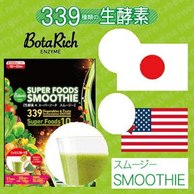 生酵素『BotaRichボタリッチ 生酵素×スーパーフード スムージー 200g』3個で送料無料7個で梱包時に1個多く入れます換え式ダイエット サプリメント スムージー 濃縮ドリンクボタリッチ 生酵素×スーパーフード スムージー