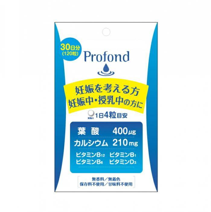 【6個で1個多くおまけ】【大感謝価格 】Profond(プロフォン) 葉酸サプリ 120粒