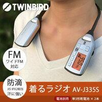 【メーカー直送品】【大感謝価格】TWINBIRD ツインバード 着るラジオ シルバー AV-J335S【お寄せ品、返品キャンセル不可】