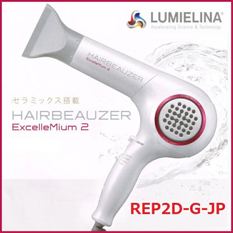 正規品『リュミエリーナ レプロナイザー2Dプラス REP2D-G-JP』ドライヤー 送料無料