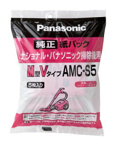 『パナソニック 交換用 紙パック(M型Vタイプ) AMC-S5』(割引不可) 5940円税別以上送料無料パナソニック 交換用 紙パック(M型Vタイプ) AMC-S5(割引不可、突然の欠品終了あり、返品キャンセル不
