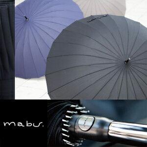 【メーカー直送品】【大感謝価格 】mabu world 24本骨ジャンプ傘 (メンズ) MBU-24J ブラック/ネイビー/アッシュ