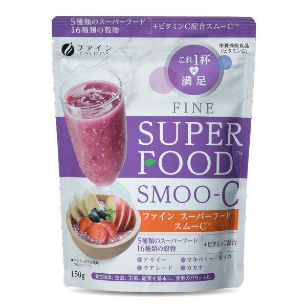 【大感謝価格】ファインスーパーフード スムーC 150g