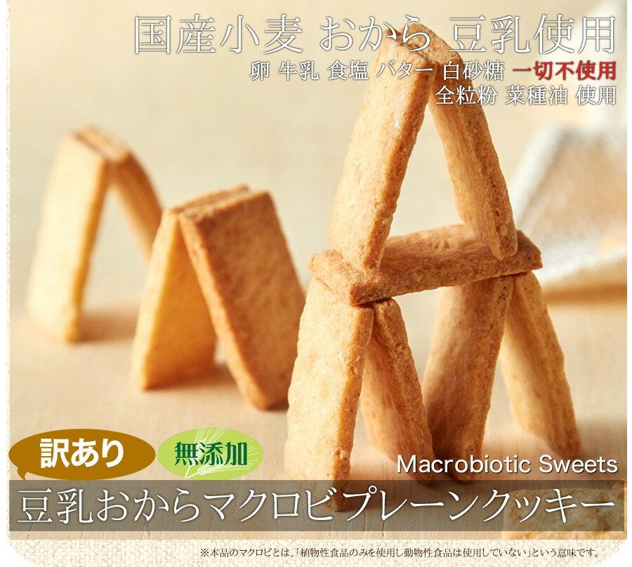 【訳あり】【大感謝価格 】すべての原料が自然由来。『訳あり』豆乳おからマクロビプレーンクッキー1kg【5-12営業日前後で出荷】