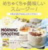 """Vegeeidelvirta morning Smoothie 170 g' ♦ 5000 Yen tax excluded more than ★ points vegeeidelvirta morning Smoothie (not subject to discount service) 10P01Oct16"