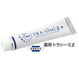 【大感謝価格 】薬用トラシーミZ 医薬部外品 20g×3個セット
