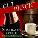 1個プレゼント企画あり『CUT BLACK SlimBacksCoffee(カットブラック スリムバックスコーヒー) 100g』1個から送料無料 5個で梱包時に...