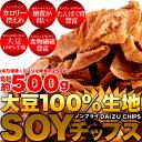 【6個で1個多くおまけ】【大感謝価格 】大注目糖質・たんぱく質・食物繊維を考えた大豆100%生地SOYチップス約500g(の…