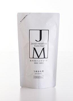 【あす楽対応】【大感謝価格 】【医薬部外品】ジェームズマーティン薬用泡ハンドソープ 無香料 詰替用 350mL