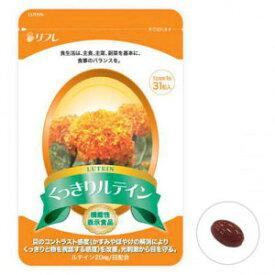 【大感謝価格 】【機能性表示食品】くっきりルテイン31粒