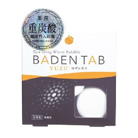 【あす楽対応】【医薬部外品】薬用 Baden Tab(バーデンタブ)ゆずの香り/ローズの香り 5錠×1パック