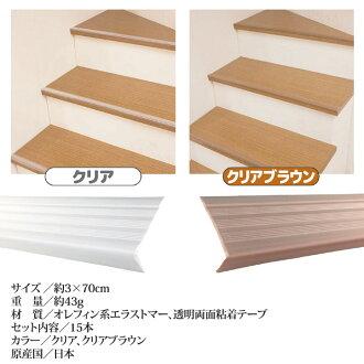 透明的类型楼梯的防滑物纤细15部组清除/清除棕色