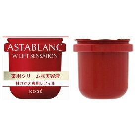 【大感謝価格 】コーセー アスタブラン Wリフトセンセーション 付け替え用 30g 医薬部外品 日本製
