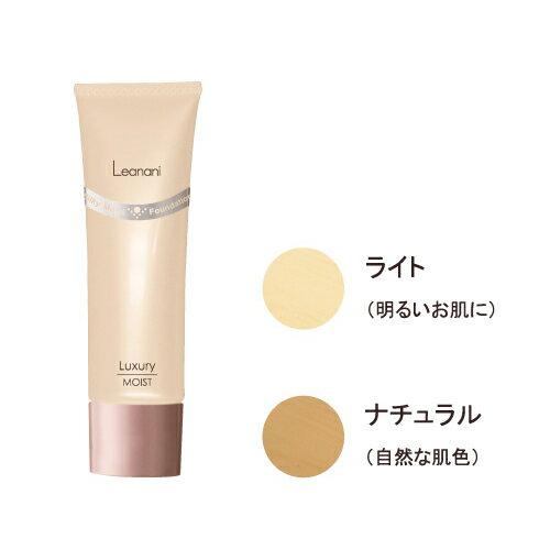 【ネコポス】【大感謝価格 】レアナニ シルキーモイストファンデーション 30g ナチュラル/ライト Leanani
