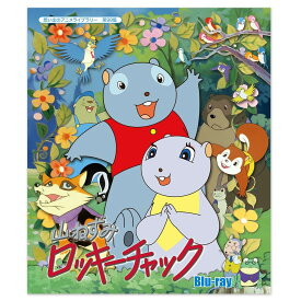 想い出のアニメライブラリー 第99集 山ねずみロッキーチャック Blu-ray BFTD-0299【割引不可・返品キャンセル不可】