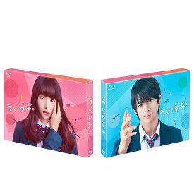 ういらぶ。 Blu-ray 豪華版セル TCBD-0841【割引不可・返品キャンセル不可】