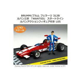 BRUMM/ブルム フェラーリ 312B ルパン三世 「WANTED」 スタートライン ルパンアクションフィギュア付き 1/43スケール L05【割引不可・返品キャンセル不可】