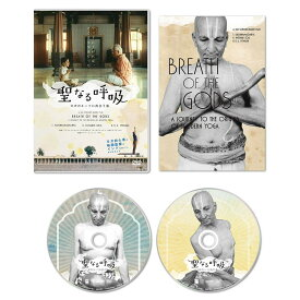 DVD 聖なる呼吸 ヨガのルーツに出会う旅 TCED-3764インド 2011年 ヨガ初心者【割引不可・返品キャンセル不可】