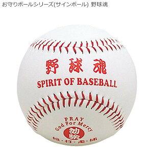 お守りボールシリーズ(サインボール) 野球魂 BB78-05【割引不可・返品キャンセル不可】