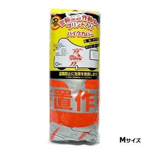 ユニカー工業 バイクカバー警報ロゴ入 M BB-502【割引不可・返品キャンセル不可】