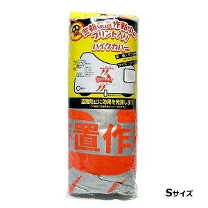 ユニカー工業 バイクカバー警報ロゴ入 S BB-501【割引不可・返品キャンセル不可】