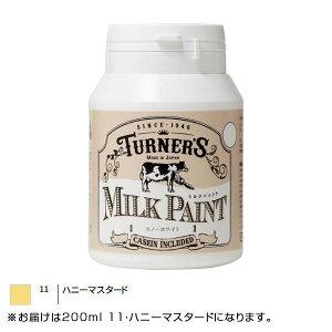 ターナー色彩 ミルクペイント 200ml 11・ハニーマスタード MK200011【割引不可・返品キャンセル不可】