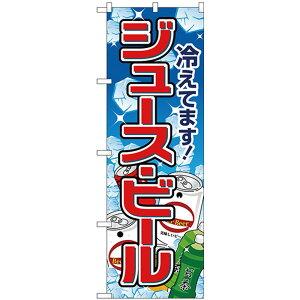Nのぼり 26482 ジュース・ビール 氷イラスト【割引不可・返品キャンセル不可】
