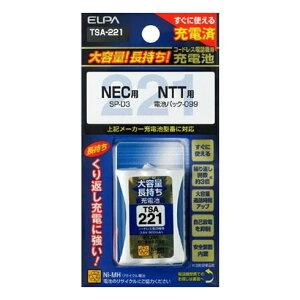 ELPA(エルパ) 大容量長持ち充電池 TSA-221 1833500【割引不可・返品キャンセル不可】