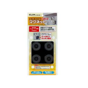ELPA センサーライト取付用マグネット ESL-MG【割引不可・返品キャンセル不可】