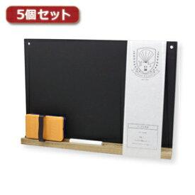 【5個セット】 日本理化学工業 ちいさな黒板 黒 SB-BKX5【取り寄せ品キャンセル返品不可、割引不可】