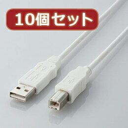 【10個セット】 エレコム エコUSBケーブル(A-B・1m) USB2-ECO10WHX10【取り寄せ品キャンセル返品不可、割引不可】