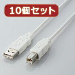 【10個セット】 エレコム エコUSBケーブル(A-B・2m) USB2-ECO20WHX10【取り寄せ品キャンセル返品不可、割引不可】