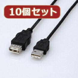 【10個セット】 エレコム エコUSB延長ケーブル(1.5m) USB-ECOEA15X10【取り寄せ品キャンセル返品不可、割引不可】
