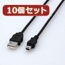 【10個セット】 エレコム エコUSBケーブル(A-miniB・1.5m) USB-ECOM515X10【取り寄せ品キャンセル返品不可、割引不可】