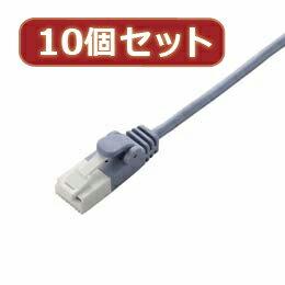 【10個セット】 エレコム ツメ折れスリムLANケーブル(Cat6準拠) LD-GPST/BU20X10【取り寄せ品キャンセル返品不可、割引不可】